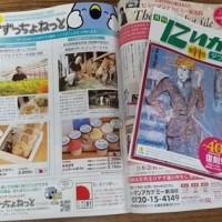 月刊新潟ごずっちょねっとショップで商品を紹介