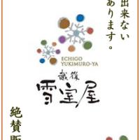 side_banner_yuki